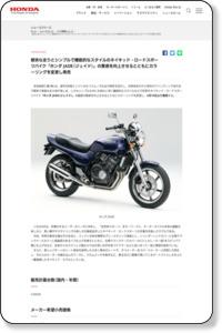 http://www.honda.co.jp/news/1993/2930528.html