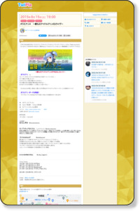 http://twipla.jp/events/157612