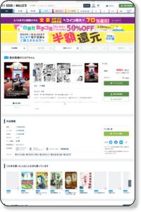 https://bookwalker.jp/de1b5eedf4-f63a-4e03-ade1-291911f36203/?_ga=1.240759043.1877688131.1466174598