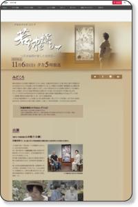 http://www.bs-j.co.jp/jakuchu/