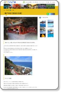 http://www.kankou-nichinan.jp/sees/history/udojinguu.html