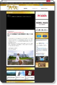 http://www.tv-tokyo.co.jp/kyojin/