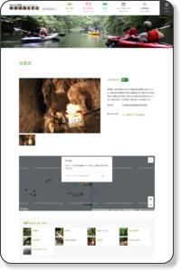 http://taishakukyo.com/spot/%E7%99%BD%E9%9B%B2%E6%B4%9E/