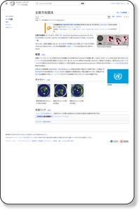 https://ja.wikipedia.org/wiki/%E6%AD%A3%E8%B7%9D%E6%96%B9%E4%BD%8D%E5%9B%B3%E6%B3%95