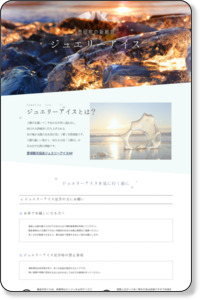 http://www.toyokoro.jp/jewelryice/