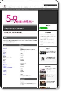 http://www.fujitv.co.jp/b_hp/5ji9ji/