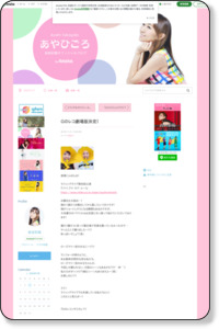 https://ameblo.jp/takagakiayahi-blog/entry-12420780379.html