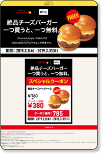 https://www.lotteria.jp/sp/special/coupon/apple_pay_coupon/