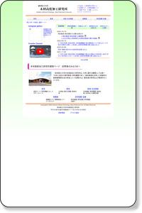 http://www.iwt.akita-pu.ac.jp/info.php