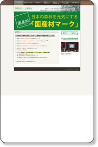 http://www.zenmoku.jp/kokusanzai_mark/index.html