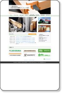 http://www.precut-kyokai.com/home/index.shtml