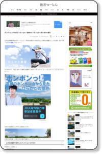 https://www.hira2.jp/town/town-ponponmountain-20170708.html