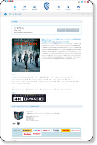 http://wwws.warnerbros.co.jp/inception/dvd/
