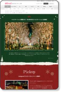 http://www.ozmall.co.jp/xmas/illumi/