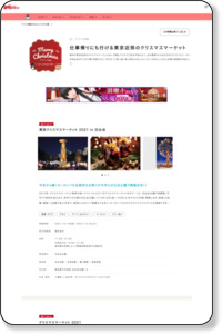 https://www.enjoytokyo.jp/feature/christmas/event/article01.html