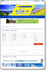 http://www.ana.co.jp/domtour/hotel/promo_timesale/