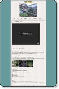 http://iwakubi.d2.r-cms.jp/