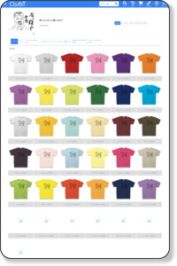 http://clubt.jp/product/116265.html