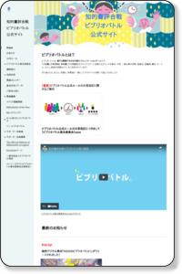http://www.bibliobattle.jp/