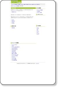 掲示板の設置 - ゼロからはじめるホームページ作成講座