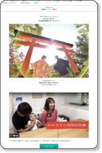結婚式の写真,キキフォトワークス