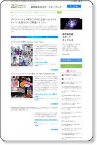 ダイバーシティ東京プラザ、注目ショップガイド! - 30ガイド