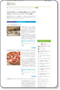 日本初上陸グルメも!新宿の最新スポット「NEWoMan(ニュウマン)」レストラン・グルメ特集