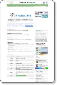 鹿児島の情報は南日本新聞 - WEB広告案内