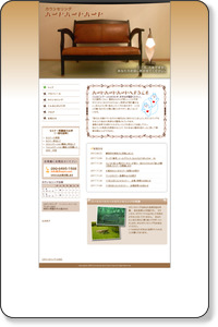 神奈川県藤沢市・福岡久留米市の心理カウンセリング・コミュニケーション講座 ハートハートハート