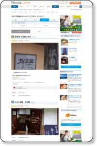 大田・石見銀山 ショッピング 人気ランキング (島根)- 旅行のクチコミサイト フォートラベル