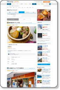 東京 グルメ・レストラン 人気ランキング  - 旅行のクチコミサイト フォートラベル
