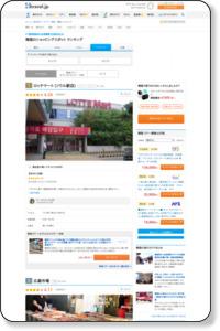 韓国 ショッピングスポット  - 旅行のクチコミサイト フォートラベル