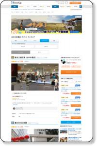 台中 百貨店・デパート  (台湾) - 旅行のクチコミサイト フォートラベル