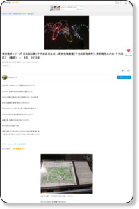 『東京散歩シリーズ、日比谷公園(千代田区日比谷)、東京宝塚劇場(千代田区有楽町)、東京湾花火大会(千代田区) (東京) − 8月 2013年』 [大手町]のブログ・旅行記 by hamaさん - フォ