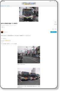 『都内の本数僅少路線バスに乗車?』 [練馬]のブログ・旅行記 by ZOZO26さん