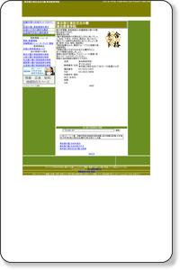 東京教育学院の詳細ページ 東京都江東区住吉の塾  受験対策の合格ネット