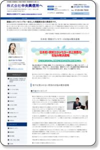 株式会社中央興信所(徳島) カウンセリング