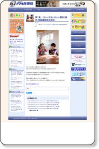 FM西東京番組表・番組紹介
