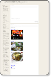 ラーメン 港区/新橋 | いたばし猫たろう的「居酒屋&グルメ日記」〜a cup of sake〜
