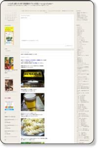 新橋で24時間営業の居酒屋!「なんどき屋」 | いたばし猫たろう的「居酒屋&グルメ日記」〜a cup of sake〜