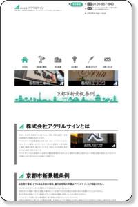 京都の看板はアクリルサインへ