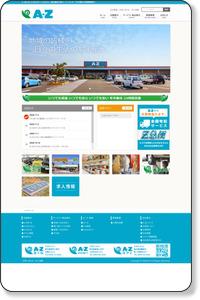A−Z公式ホームページ | 鹿児島発大型スーパーセンター、年中無休24時間営業中!