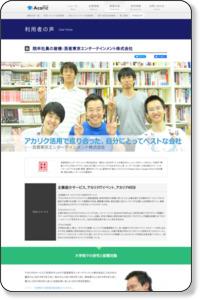 院卒社員の皆様:芸者東京エンターテインメント株式会社 | 利用者の声 | 株式会社アカリク