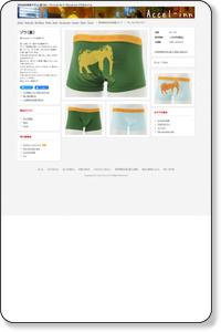 ゾウ(象) - 世田谷区経堂の癒し系ファッション/バー『Accel-inn アクセルイン』
