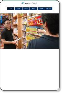 アクティブグループ DVD高価買取・販売のフレンズ&クルーズ運営