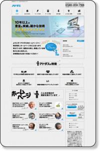 鹿児島のホームページ作成 株式会社アドダス