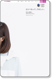 http://aeonmobile.jp/campaign/natsutoku-summer/