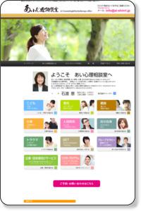 静岡市|女性カウンセラーによるカウンセリ