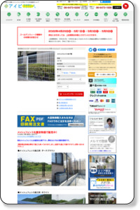 http://aibisangyo.shop-pro.jp/?pid=44968868