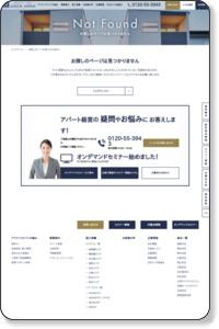 アパート経営を福岡でするならアイケンジャパン